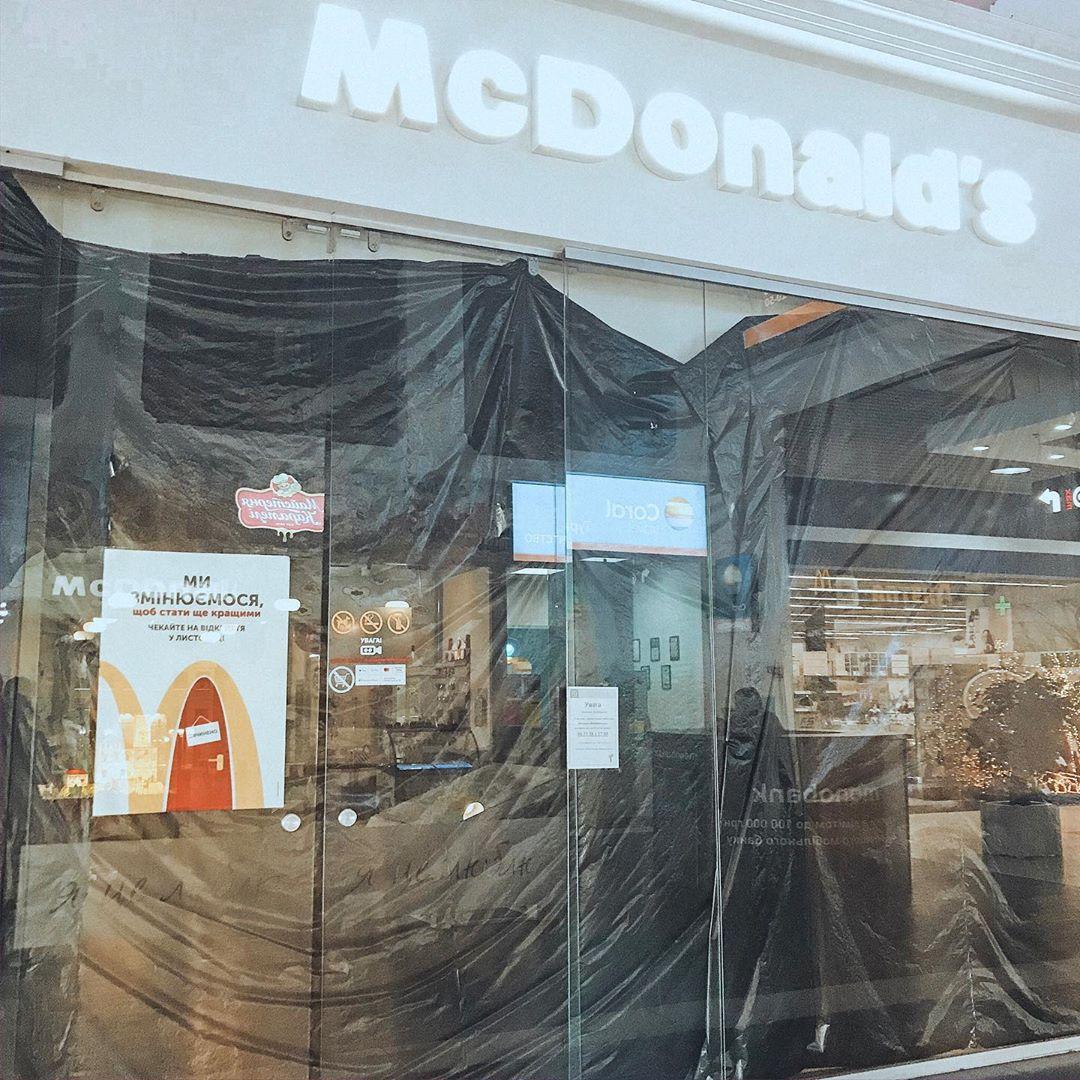 Херсон остался без «McDonald's» - единственный ресторан закрыт