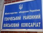 Военкомов Херсонщины отправили по домам